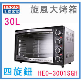 ~ 禾聯 HERAN ~~ HEO~3001SGH ~30L 四旋鈕 旋風電烤箱 烘培發酵