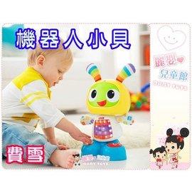 麗嬰兒童玩具館~費雪專櫃.昆凌代言-唱歌跳舞學機機器人小貝-多功能音樂盒