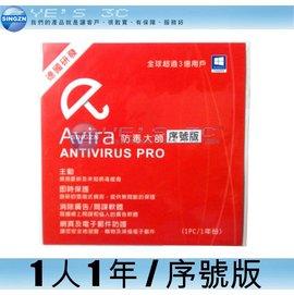~YEs 3C~Avira Antivirus Pro 小紅傘 防毒軟體 防毒大師 中文1