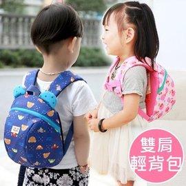 韓國原單正品-兒童卡通防走失包 雙肩輕背包 2色可挑【HH婦幼館】