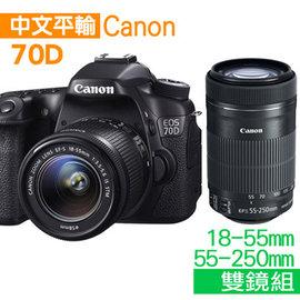 雙鏡~64G副電組Canon EOS 70D 18~55mm 55~250mm STM^~
