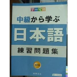 ~書寶 書T5╱語言學習_PFL~主題別中級學 語~練習問題集_松田浩志