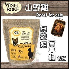 ~GOLD~~含運~WISH BONE紐西蘭香草魔法 無穀貓香草糧~山野雞 12磅.