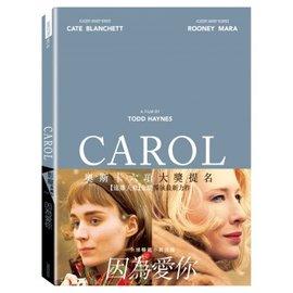 合友唱片 影癡典藏系列 因為愛你 Carol DVD