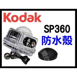 ~台南~東菱~KODAK 柯達 SP360 HD   ~防水殼~ 貨