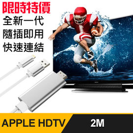 Apple iPhone ipad 8pin lightning to HDMI MHL線