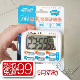 聖岡【Dr.AV】GP-7A 24小時正倒數計時器(24時/12小時) GP-5A放大版