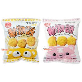 【吉嘉食品】九福動物餅(牛奶/岩鹽) 600公克115元, 另有九福豆脆片