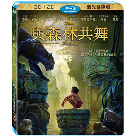 合友唱片 與森林共舞 3D 2D 藍光限定版 The Jungle Book 3D 2D