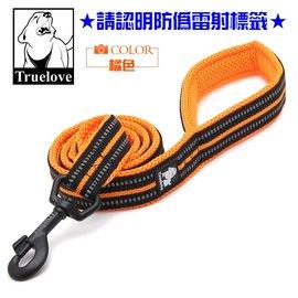 亮眼橘S~Truelove反光透氣牽繩,長110寬1.5CM
