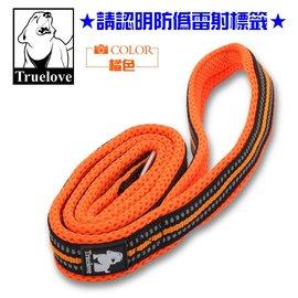 亮眼橘M~Truelove反光透氣牽繩,長110寬2.0CM