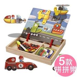新款法國益智畫板磁性拼圖 二合一玩具 白板 共五款 【HH婦幼館】