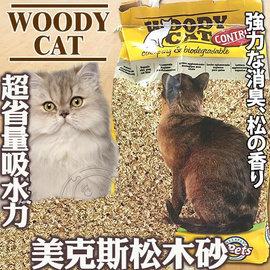 荷蘭WoodyCat美克斯~凝結松木~木屑砂-10L