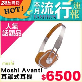 送~Moshi 萬用夾Moshi Avanti 耳罩式耳機(棕 )