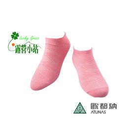 大林小草~【A-A1102W】Atunas 歐都納 COOLMAX 布料 船型襪 女款-【國旅卡】