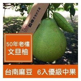 一籃子 ~台南麻豆~50年老欉文旦柚6入優級中果 ~