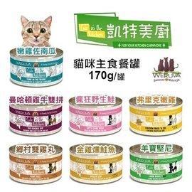 *GOLD*【24罐組】凱特鮮廚WERUVA 貓罐 170g大罐