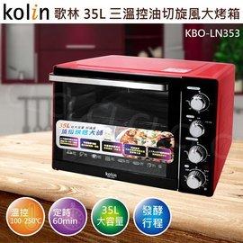 KOLIN 歌林 35L三溫控油切旋風大烤箱 KBO-LN353