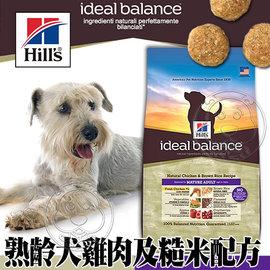 美國Hill s希爾思~熟齡犬 老犬~天然雞肉 糙米配方~4磅買2包送暖心杯