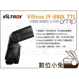 數位小兔 【Viltrox JY-680L 閃光燈 Lytro】光觸發 公司貨 JY680L ILLUM 光場相機