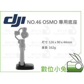 小兔~DJI OSMO  底座 Part 46~大疆 攝影機 手持雲台相機 穩定器  設備