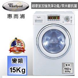 『Whirlpool』☆惠而浦 15公斤變頻洗烘脫3合1滾筒洗衣機 WD15R  **免運費+基本安裝+舊機回收**