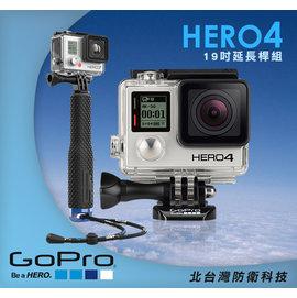 ~北 防衛科技~GoPro 黑色高階版19吋延長桿組 ^( 貨^)