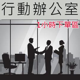 寶格爾商務中心 行動辦公室出租 1小時下單區 租賃 台北市 信義路商圈
