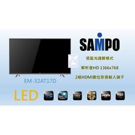 ~富達家電~聲寶SAMPO 超質美LED電視EM~32AT17D EM32AT17D