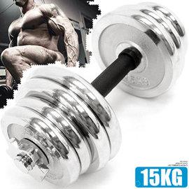 電鍍15公斤啞鈴組合C113-315(包膠握套)33磅可調式15KG啞鈴.短槓心槓片槓鈴.重力舉重量訓練.運動健身器材.推薦哪裡買