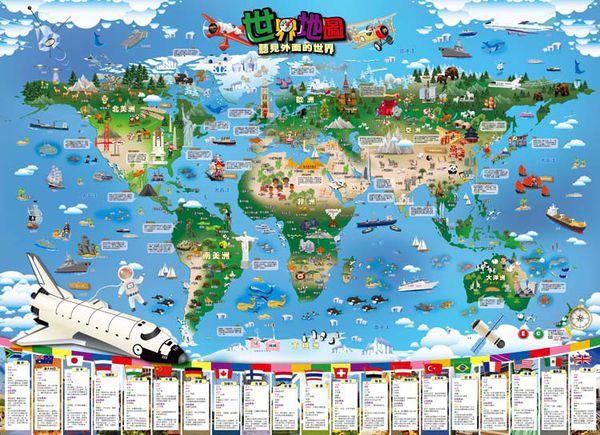点读】世界地图(点读中英双语版)