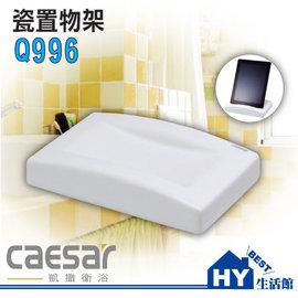 Caesar 凱撒衛浴 Q996 陶瓷置物架 置物板 可放置平板 ~~HY 館~水電材料