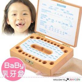 十二生肖木質寶寶胎毛乳牙盒 牙齒收藏盒 保存盒【HH婦幼館】