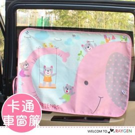 韓版卡通夏季防紫外線汽車遮光窗簾 遮陽布 八款【HH婦幼館】