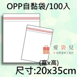 愛袋兒|OPP自黏袋 20~35cm 100入 自黏袋 吊袋 透明自黏袋 透明袋