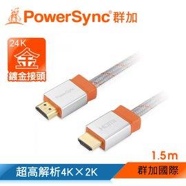 群加 Powersync HDMI 鍍金接頭 3D 乙太網影音傳輸線 ~編織圓線~藍光 1