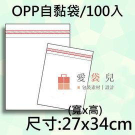 愛袋兒|OPP自黏袋 27~34cm 100入 自黏袋 吊袋 透明自黏袋 透明袋