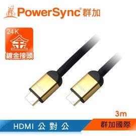 ~群加 PowerSync~高速乙太網HDMI公對公  3m ^(HD4~3B^)