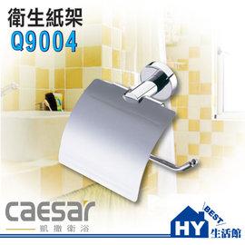 凱撒衛浴 Q9004 捲筒式衛生紙架 附蓋衛生紙架 小捲筒 ~~HY 館~水電材料