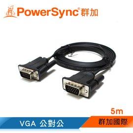 群加 Powersync VGA 公對公 高畫質顯示器線 ~扁線~ 5M  VGA~GFM