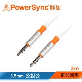 群加 Powersync 3.5MM 車用 家用 AUX鋁合金 立體音源傳輸線公對公~圓線