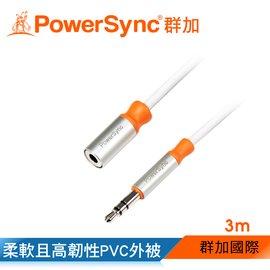 群加 Powersync 3.5MM鋁合金 立體音源延長線公對母~圓線~ 3M ^(35~
