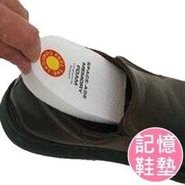 透氣記憶棉鞋墊 加厚超軟 海綿透氣減震墊 男式女式 【HH婦幼館】