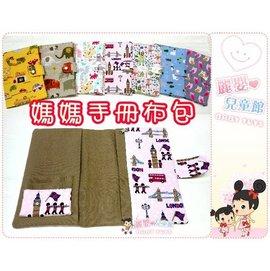 麗嬰兒童玩具館~台灣製-媽媽手冊/寶寶手冊/母子手帳夾.收納專用書套-小清新手作媽媽包