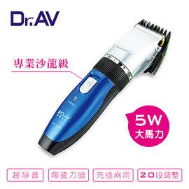 Dr.AV BX-9099 充插2用專業級電動剪髮器-專業沙龍級