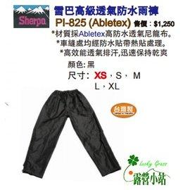 大林小草~【PI-825 】 台製 RHINO 犀牛 雪巴高級透氣防水雨褲 (Abletex)-國旅卡