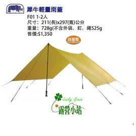 大林小草~【F01】RHINO 犀牛 單人輕量雨蓋 、天幕、 地布、炊事帳 297*211cm