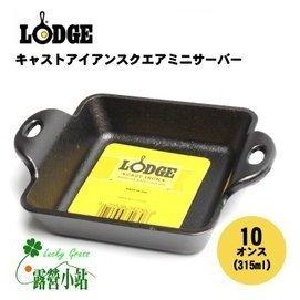 大林小草~【LMSS】美國製 LODGE 10OZ方型迷你盤、鑄鐵鍋、焗烤盤、焗飯盤-國旅卡特約店