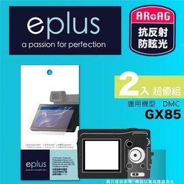 for #10022 GX85 #10022 eplus 光學 型保護貼兩入 ~ 加贈蔡司