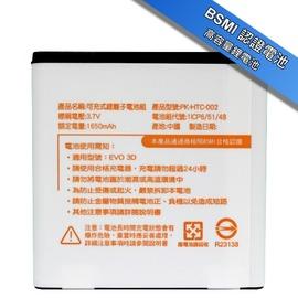 Koopin 版高容量防爆鋰電池 HTC EVO 3D Senation感動機 Z710e